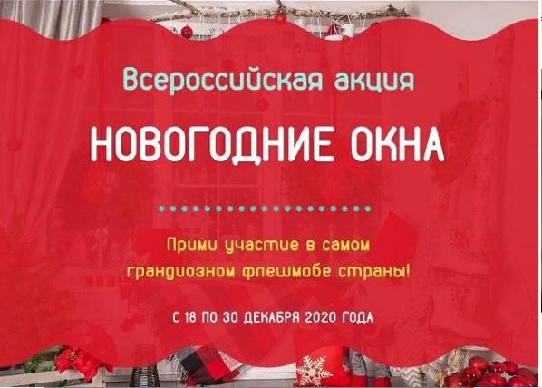 """Всероссийская акция """"#Новогодниеокна"""""""