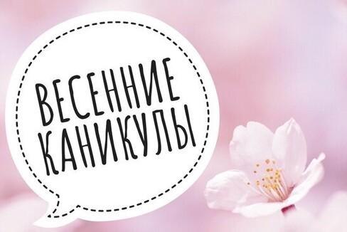 """""""Весенние каникулы - 2021"""""""